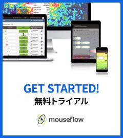 Mouseflow(マウスフロー)無料トライアル